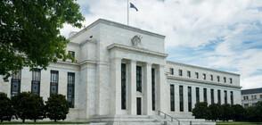 Федералният резерв остави без промяна водещите си лихви