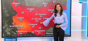 Прогноза за времето (20.06.2019 - обедна)