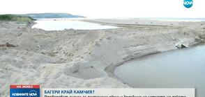 Проверяват сигнал за разрушени дюни и корекция на устието на Камчия