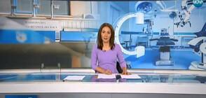 Новините на NOVA (20.06.2019 - късна)