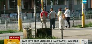 СЛЕД КАТО КОЛА УБИ МОМЧЕ: Искат обезопасяване на булевард в София