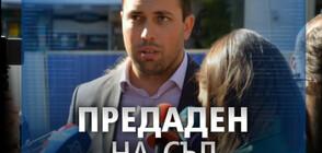 Обвиняват Евгени Крусев за 919 000 лева