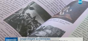 ЗАРАДИ КОМУНИЗМА: Скандал с новите учебници по история за 10 клас