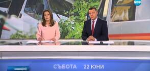 Новините на NOVA (22.06.2019 - централна)
