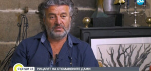 РИЦАРЯТ НА СТОМАНЕНИТЕ ДАМИ: Българинът, който покори Франция