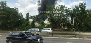 Пожар горя близо до Сточна гара в София (ВИДЕО+СНИМКИ)