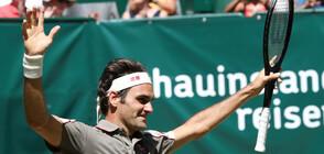 Федерер с 10-и трофей от Хале и постижение за историята (СНИМКИ)