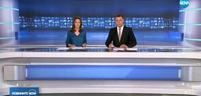 Новините на NOVA (23.06.2019 - централна)