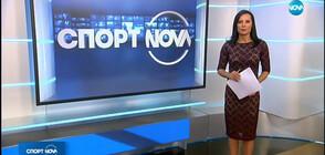 Спортни новини (23.06.2019 - централна)