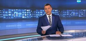 Новините на NOVA (24.06.2019 - 9.00)