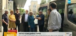 """Лятно комедийно турне на театър """"Българска армия"""" тръгва из страната"""