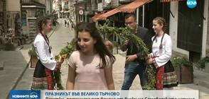 Еньовден във Велико Търново: Десетки преминаха през венеца на Самоводската чаршия