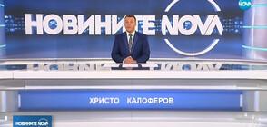 Новините на NOVA (24.06.2019 - обедна емисия)