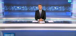 Новините на NOVA (24.06.2019 - следобедна)
