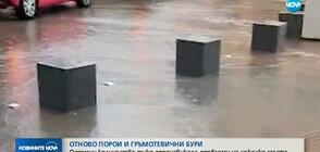 Десетки сигнали за наводнения след поройните дъждове в страната (ОБЗОР)