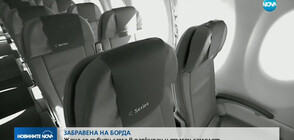 Жена се събуди сама в самолет (ВИДЕО)
