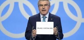 Милано ще бъдат домакин на Зимните олимпийски игри 2026 г.