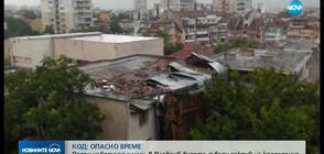 Бурята в Пловдив отнесе покрива на кооперация