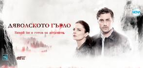 """""""Дяволското гърло"""" с международна премиера на Празникa на българското кино в Рим"""