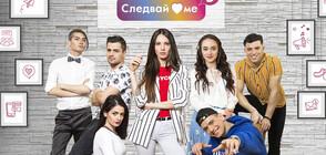 """Сезон 5 на хитовия уеб сериал """"Следвай ме"""" с над 8 милиона гледания"""