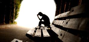 ДА БЪДЕШ ТОВА, КОЕТО ДРУГИТЕ ИСКАТ: От какво се отключват най-често депресиите?