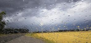 Интензивни валежи в 10 области на страната