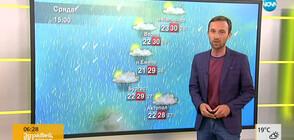 Прогноза за времето (26.06.2019 - сутрешна)