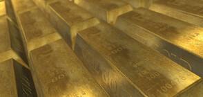Цената на златото на световните пазари - най-висока от 6 години насам