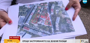 Протест срещу застрояването на зелени площи в София