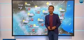 Прогноза за времето (26.06.2019 - обедна)