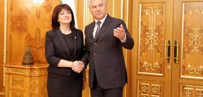 Караянчева се срещна с председателя на Държавната дума