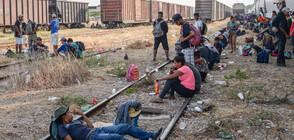 Американските демократи одобриха помощ от 4,5 млрд. долара за мигрантите на границата
