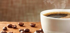 Учени: Отслабваме, пиейки кафе