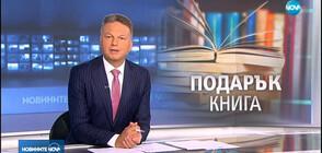 Новините на NOVA (26.06.2019 - следобедна)