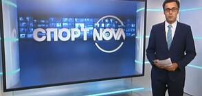 Спортни новини (26.06.2019 - централна емисия)