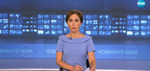Новините на NOVA (26.06.2019 - късна)