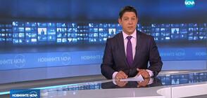 Новините на NOVA (27.06.2019 - 7.00 ч.)