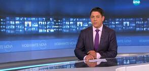 Новините на NOVA (27.06.2019 - 8.00 ч.)