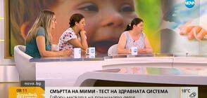Майката на 6-годишната Мими: Не е имало закъснение относно лечението й