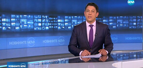 Новините на NOVA (27.06.2019 - 9.00 ч.)