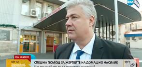 """В """"Пирогов"""" отваря кабинет за здравна и психологическа помощ на жертви на домашно насилие"""