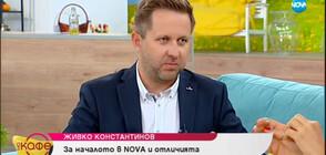 Живко Константинов - усмихнатата страна на сериозните теми