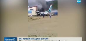 Самолет се удари в сграда в Русия (ВИДЕО)
