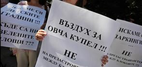 Протест срещу застрояването в София (ВИДЕО+СНИМКИ)