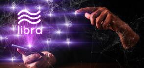 """Цифровата валута Либра на """"Фейсбук"""" може да стартира през януари 2021 г."""