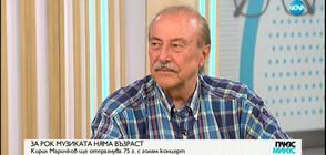 Кирил Маричков ще отпразнува 75 г. с голям концерт