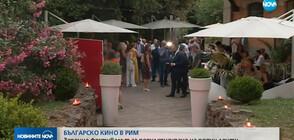 Започна фестивалът за популяризиране на българското кино в Рим