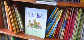 Истината за учебниците: Кой и как определя какво да знаят децата?