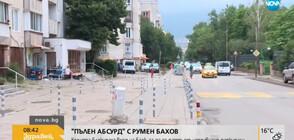 """""""ПЪЛЕН АБСУРД"""": Колчета блокираха вход на блок, за да го пазят от автомобили"""