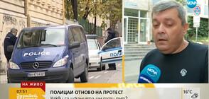 Полицаите отново излизат на протест заради ниско заплащане на нощния труд